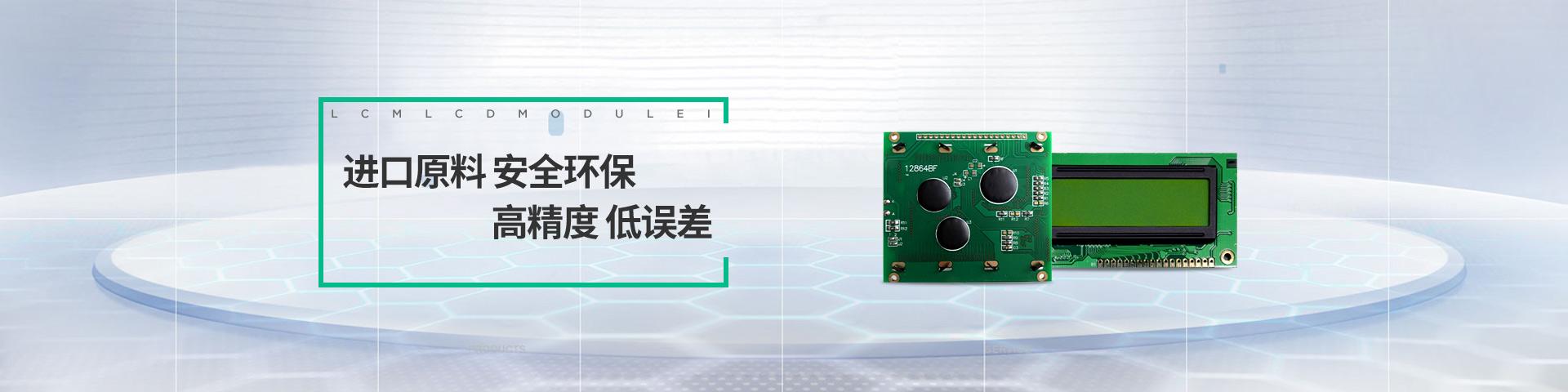 联环遒光电-LCM液晶模组