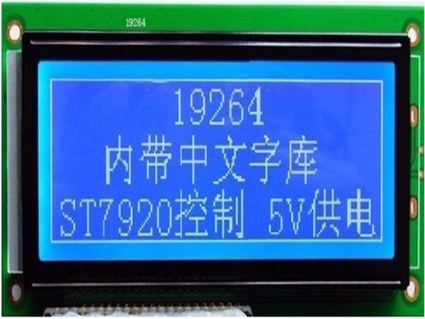 19264中文字库液晶模块
