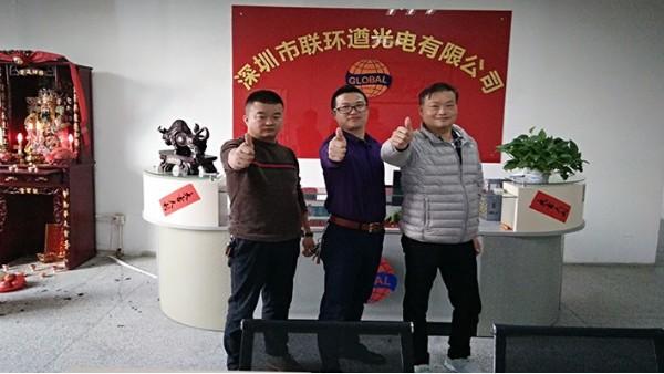 深圳市联环遒光电有限公司
