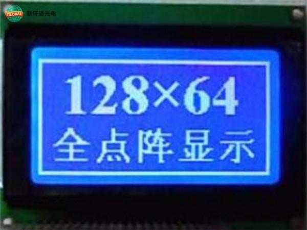 12864点阵液晶显示模块